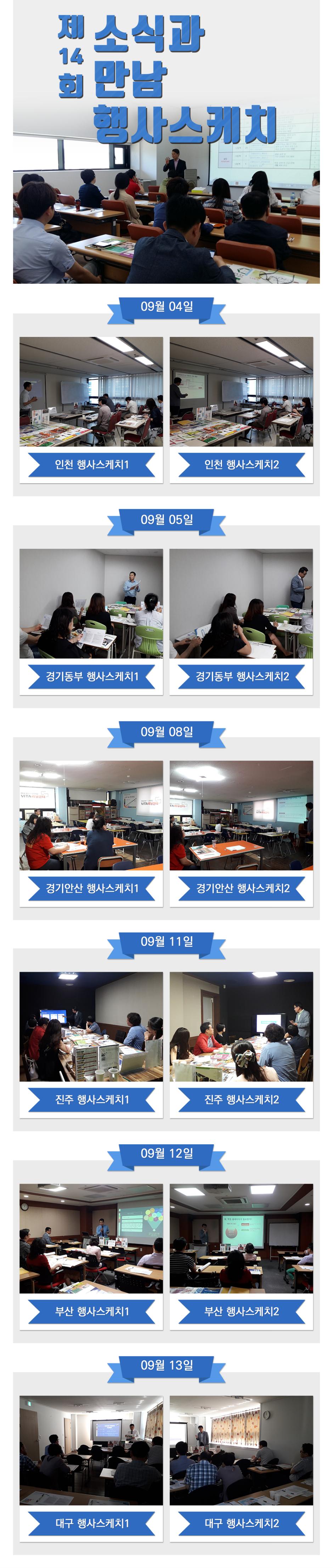 14회_소식과_만남_사진01-1.png