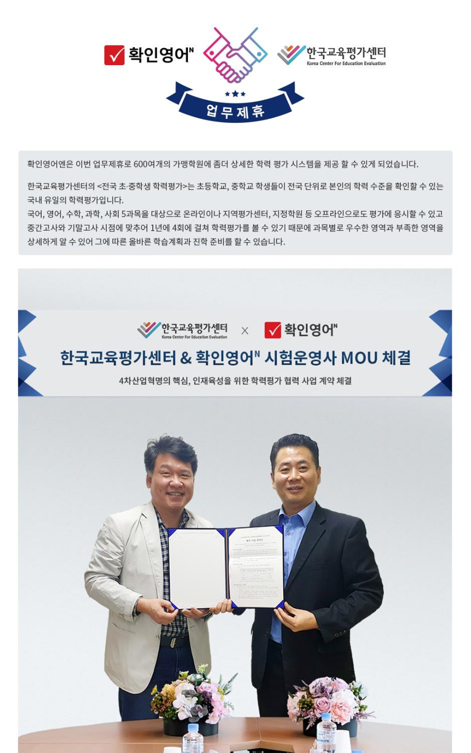 한국교육평가센터 MOU.png